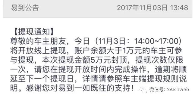 王菲取代何毅成董事长 易道司机恢复提现