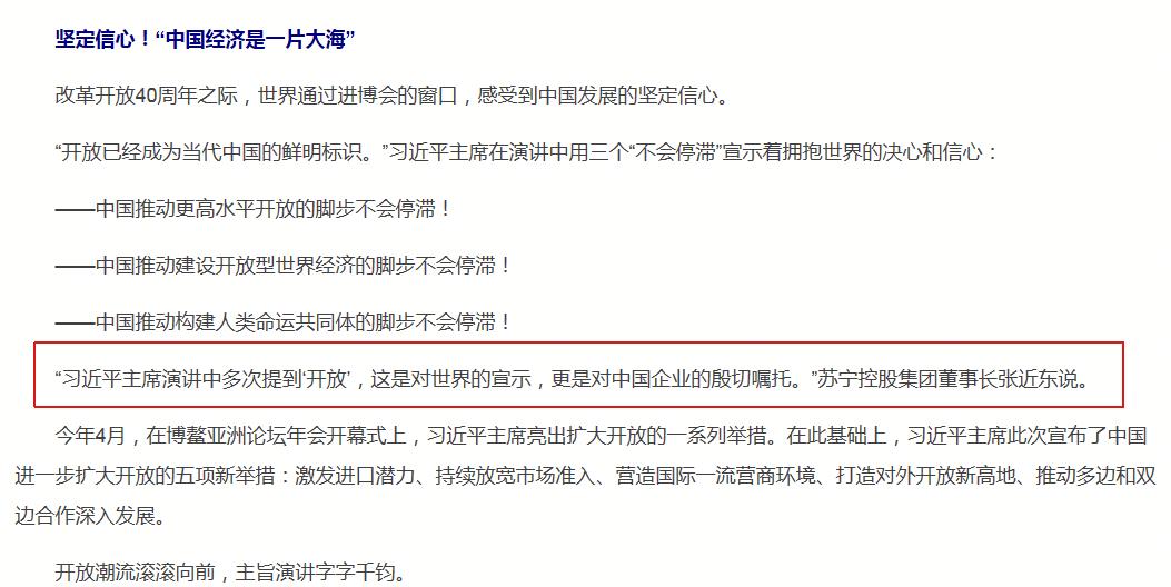 1106 新华社关于张近东进博会感言的报道