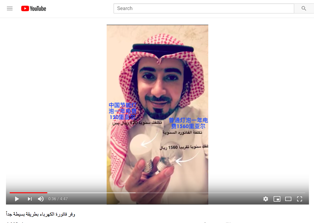 中东策划/节能灯/中东小哥买节能灯图集/中东小哥在Youtube上讲解速卖通上买的中国节能灯泡有多省电.png
