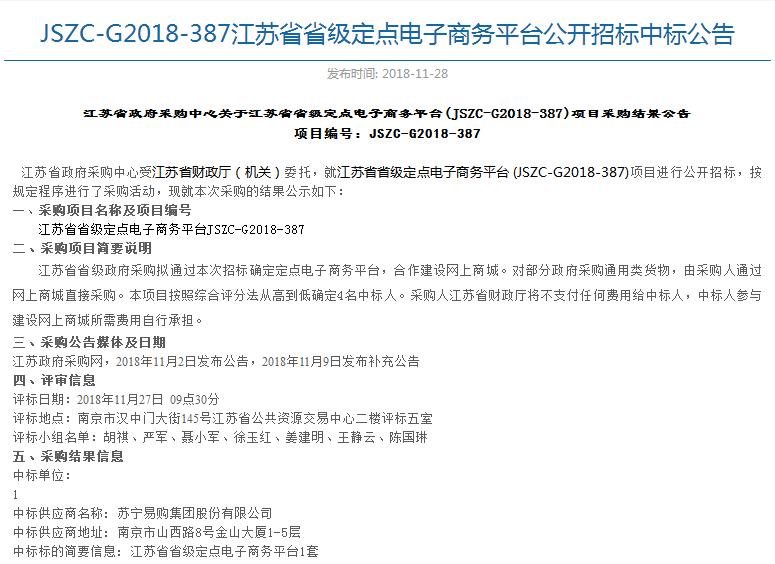 苏宁大客户再次中标江苏省政府采购电商平台项目