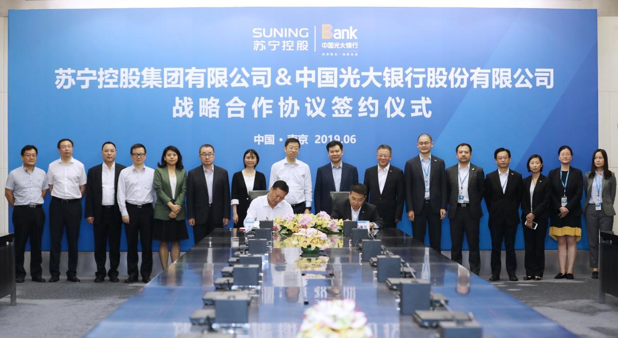 苏宁与光大银行达成全面战略合作 智慧零售加速赋能普惠金融