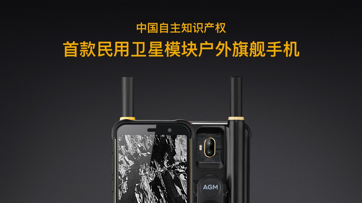 ../../../../../../Pictures/工作图片/AGM%20X3/AGM%20X3发布会keynote图片/AGM%20X3发布会keyno