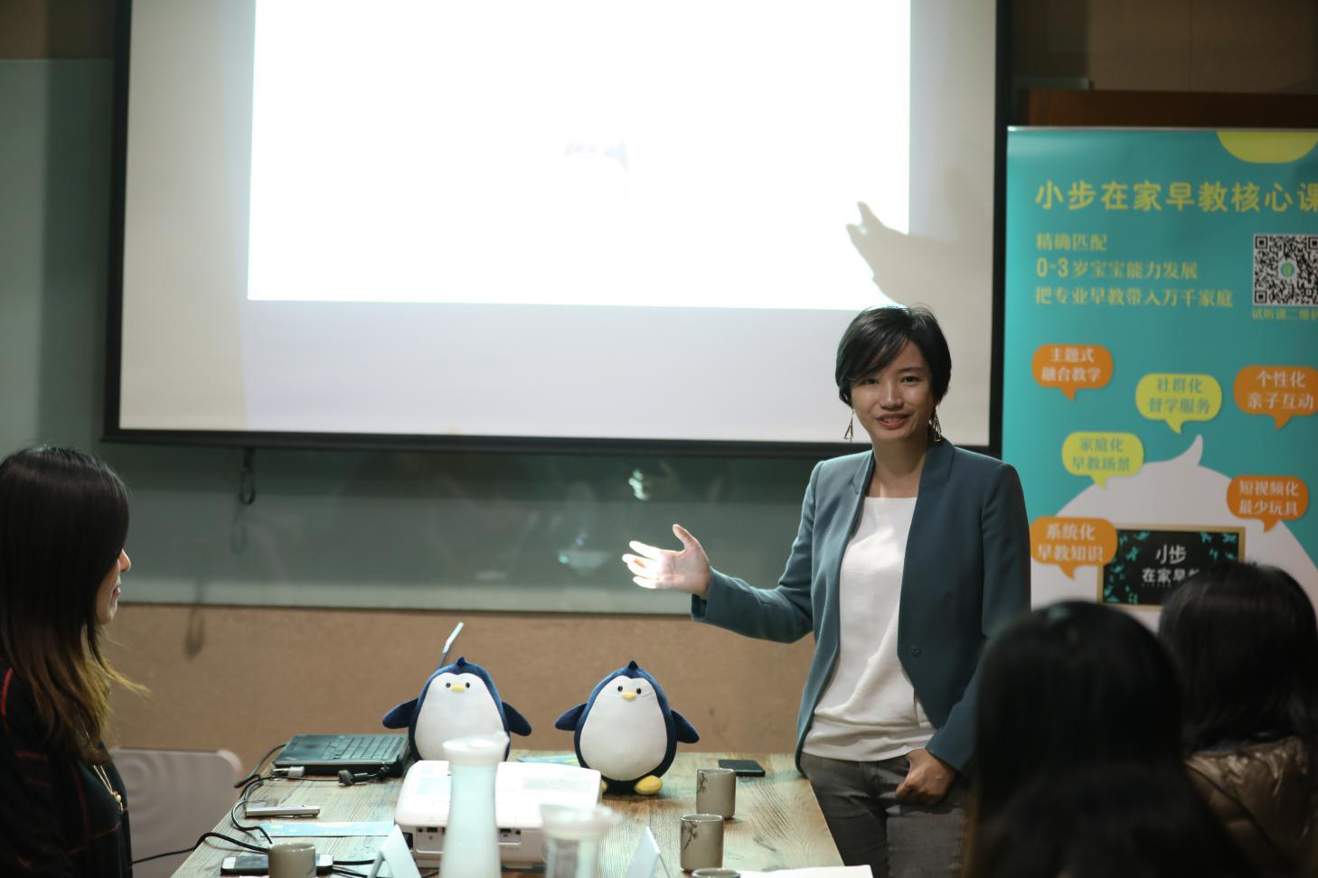 小步在家早教创始人兼CEO彭琳琳 深入父母教育改变早教模式