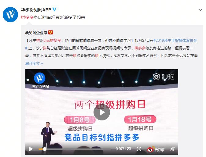 """拼多多招呼媒体""""封杀""""苏宁拼购?"""