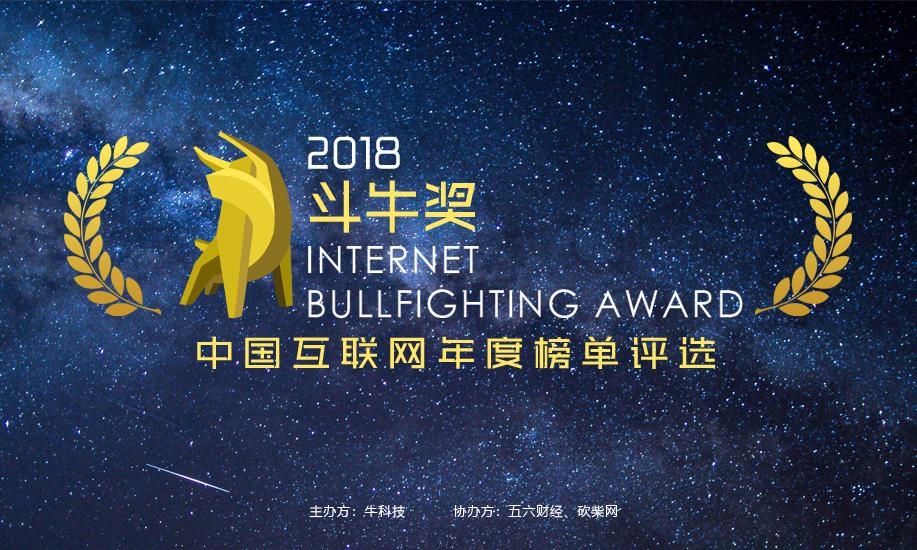 """预见互联网的未来:""""2018斗牛奖""""评选正式启动-牛科技"""