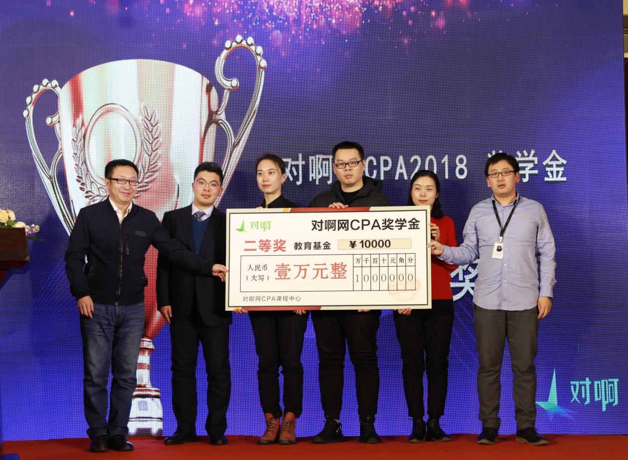 2-对啊网CFO葛俊伟、CTO张晓龙为学员颁发二等奖