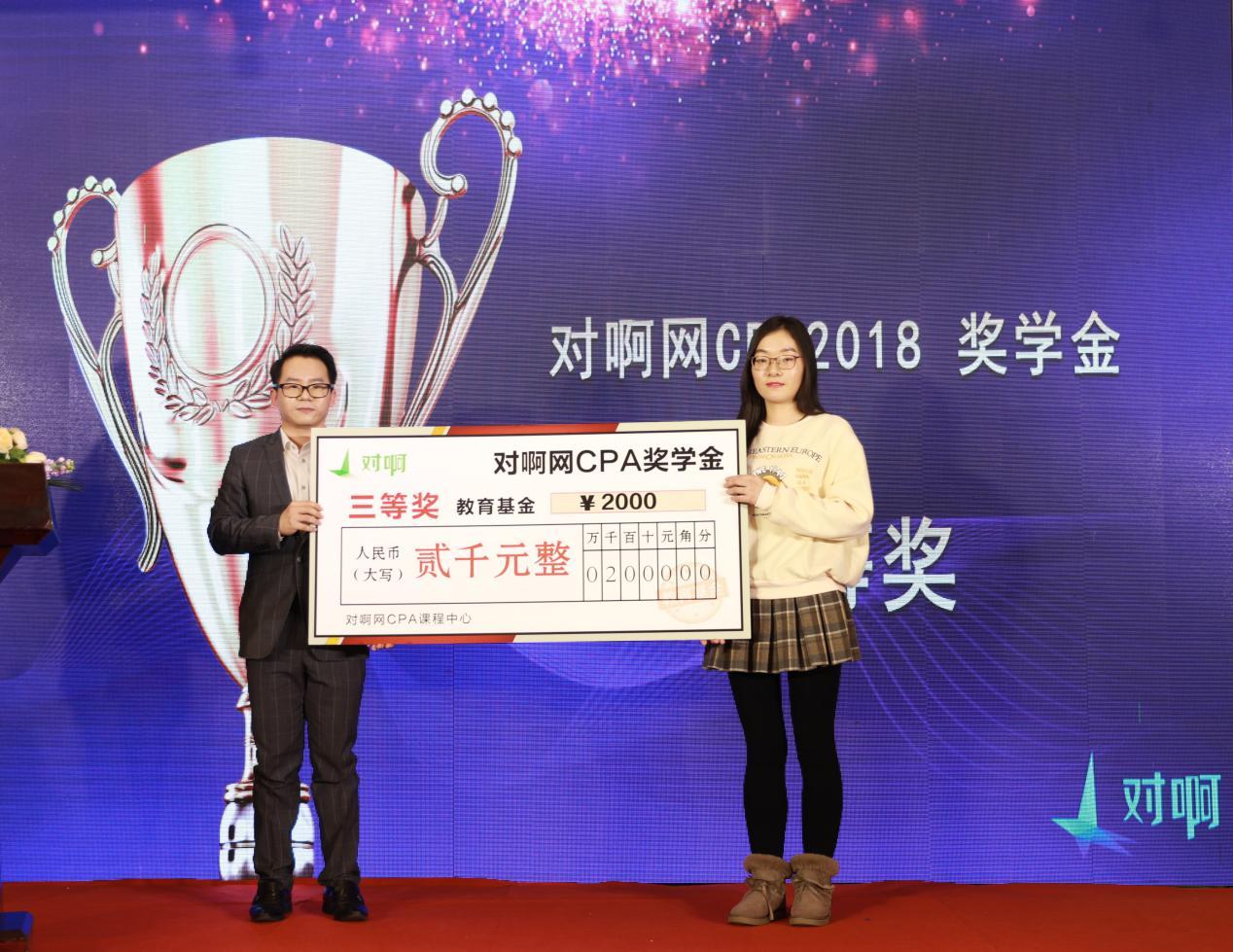 3-对啊网财会学院负责人张云鹏为学员颁发三等奖