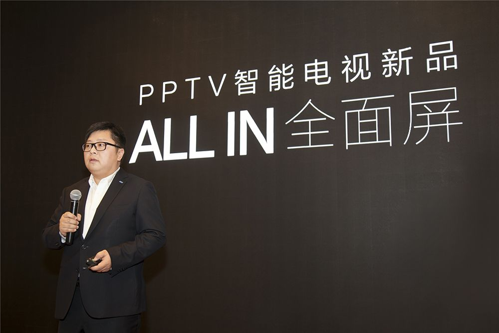 PPTV智能电视宣布ALL IN 全面屏,背后透露出什么样的风向?