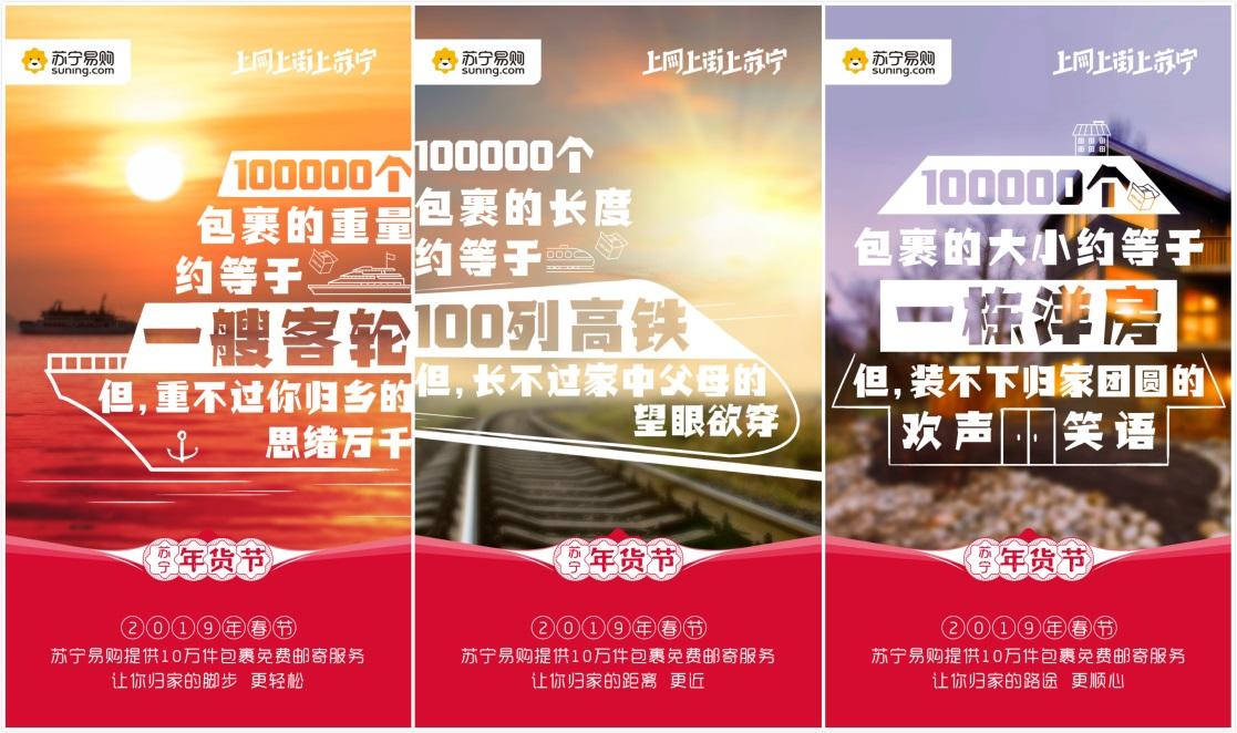 北京、广州等9城返乡包裹免费寄 苏宁物流发10万张免邮券