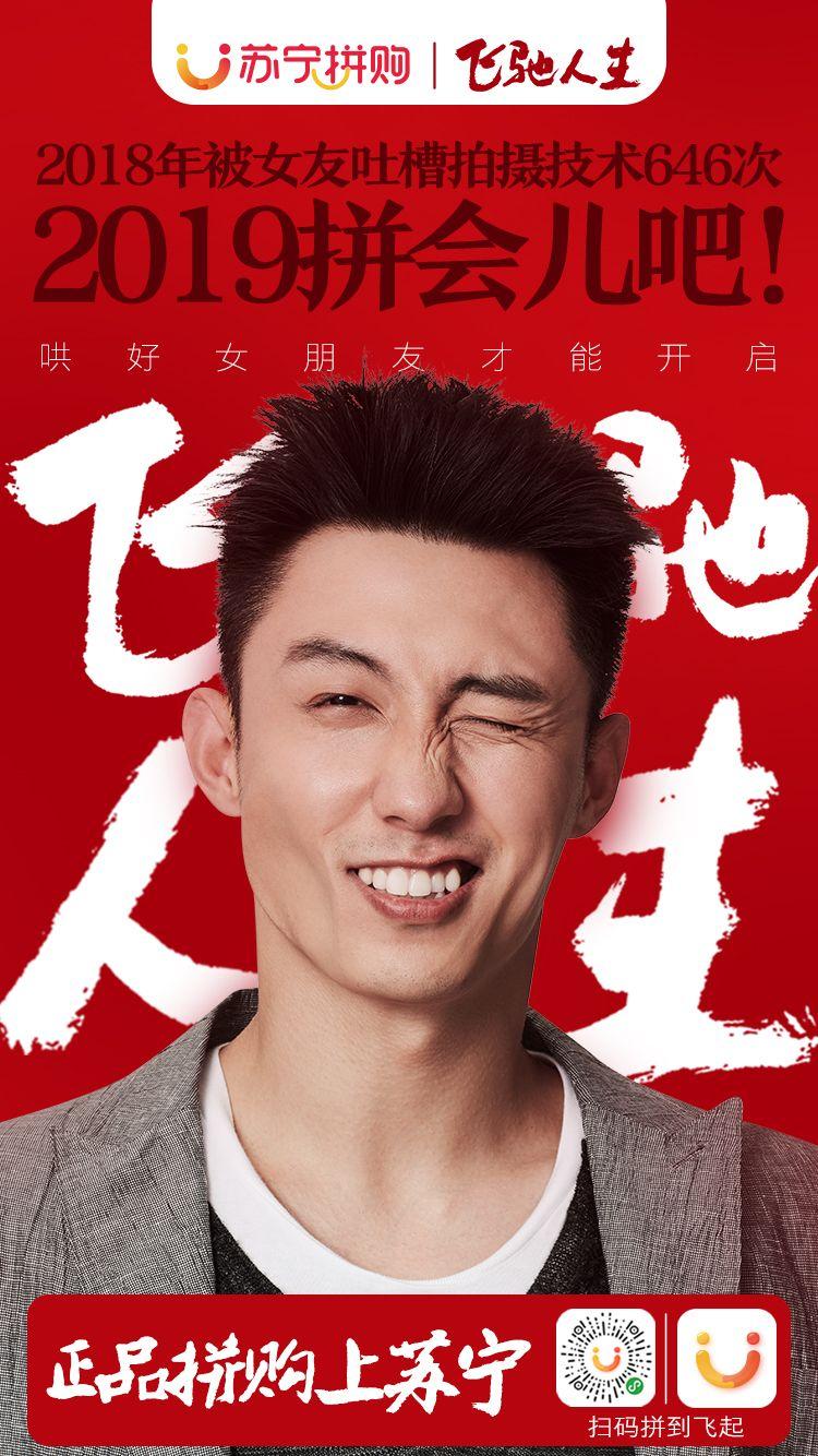 """苏宁拼购""""破次元""""跨界营销,凭借《飞驰人生》击穿春节档"""