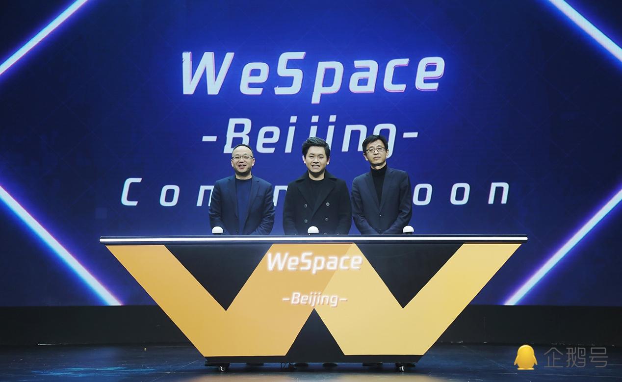 """腾讯WeSpace北京正式揭幕,""""企鹅号+""""助力文创产业提速换挡"""