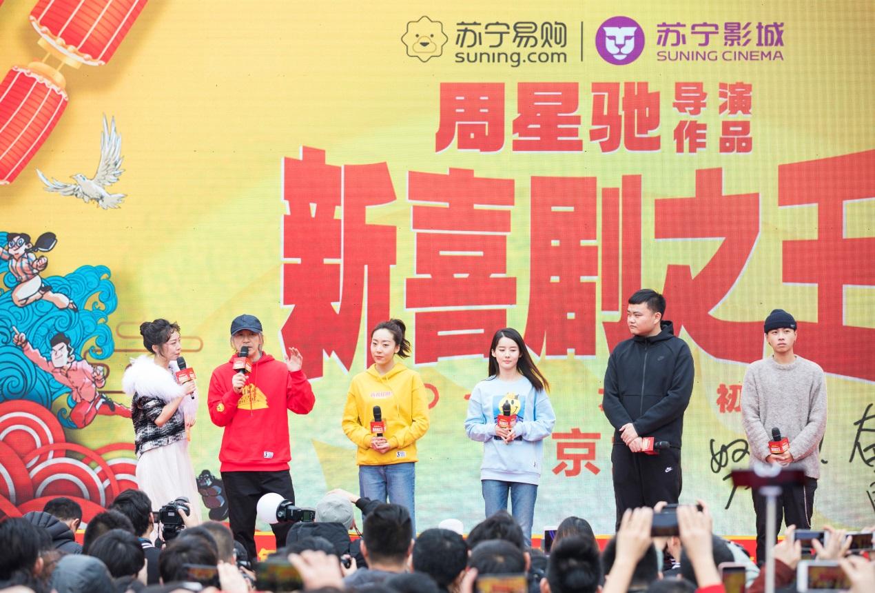 《新喜剧之王》剧组现身苏宁总部 周星驰点赞物流大姐演技