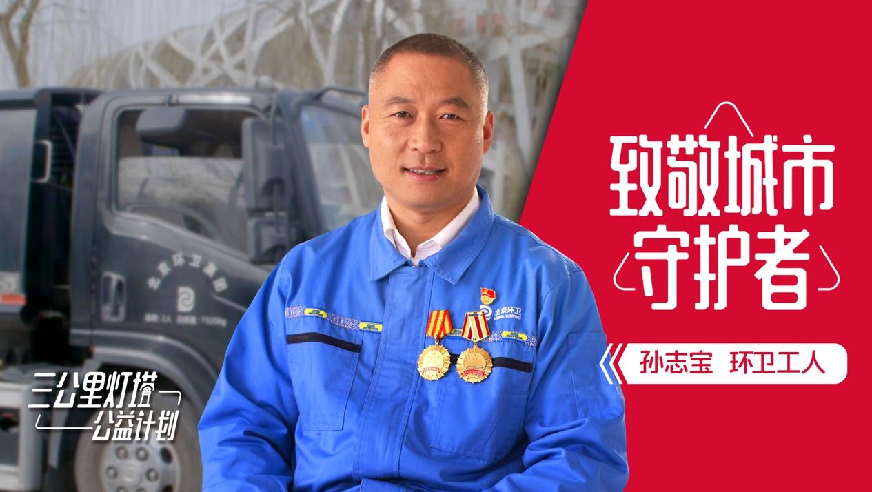 北京慈云寺1920x1080-环卫工人