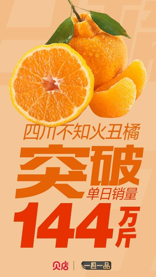 D:\贝贝网\一县一品\不知火丑橘.jpg