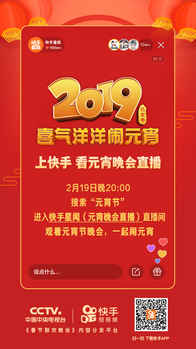../Library/Containers/com.tencent.WeWorkMac/Data/Library/Application%20Support/WXWork/Data/1688854044392860/Cache/Image/2019-02/元宵节预告海报(3)(1)(2).jpg