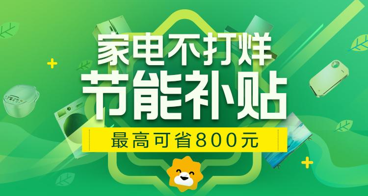 苏宁易购率先上线节能补贴专场 买绿色家电最高返800