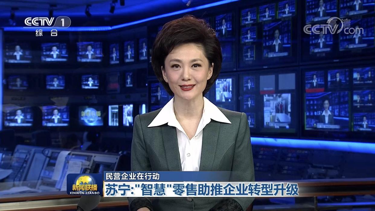 张近东登《新闻联播》:用智慧零售助推企业转型升级