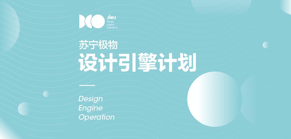 """15苏宁极物设计引擎上线,孵化原创设计品牌"""""""