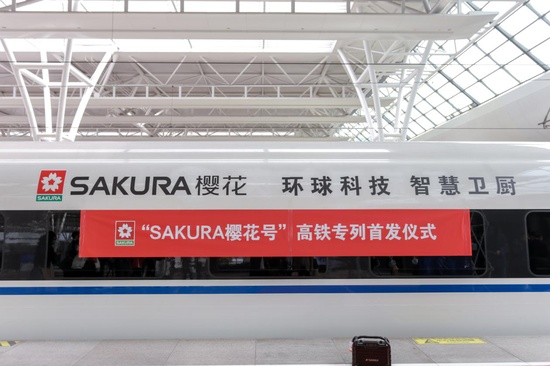 "SAKURA樱花""智""造再升级,联手高铁构建新版图"