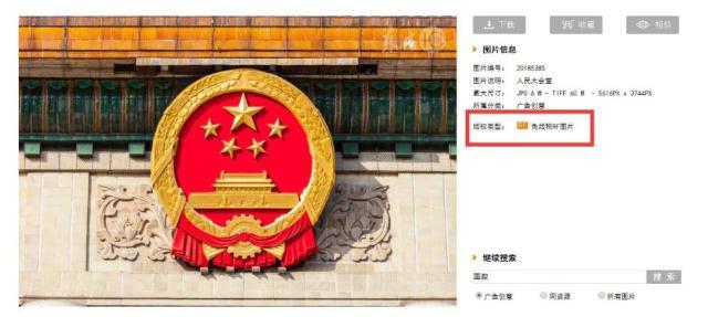 视觉中国后东方IC、全景网被扒!这家把国旗标价3千