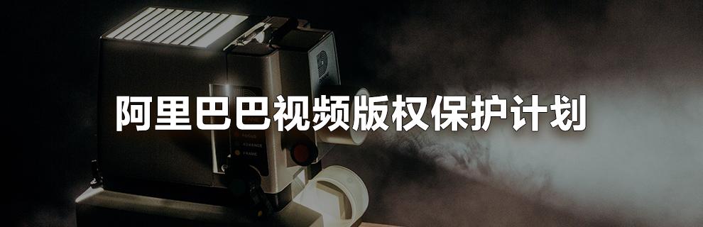 """阿里视频版权保护计划全球首发 用打假技术防控盗版""""复联4"""""""