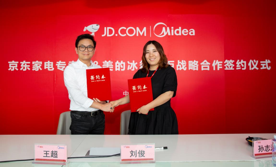 美的冰箱与京东达成25亿战略合作,深度合作打造优质品牌电商零售