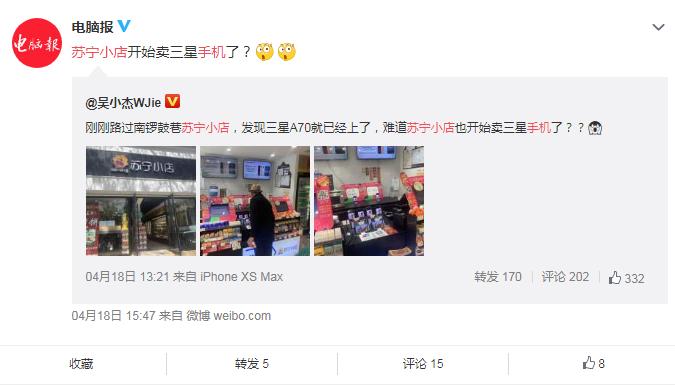 苏宁小店试点卖手机,三星A70已经在售