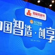 苏宁易购双品网购节4月28日开启 五大硬核计划助力中国品牌