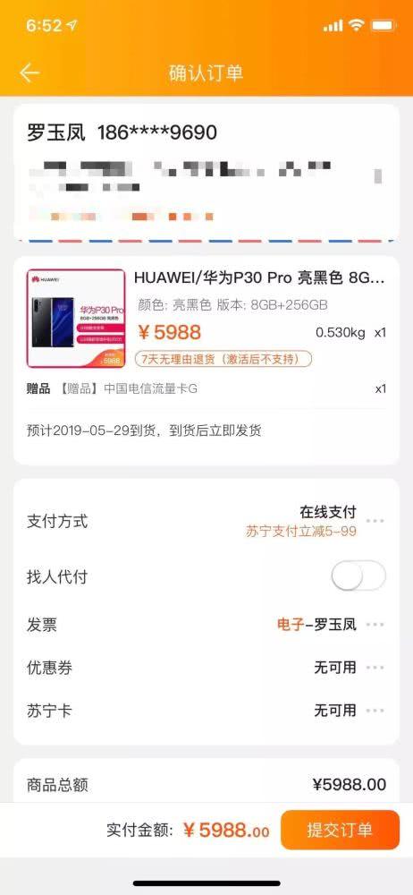 我以罗玉凤的名义,在苏宁买到了一部手机