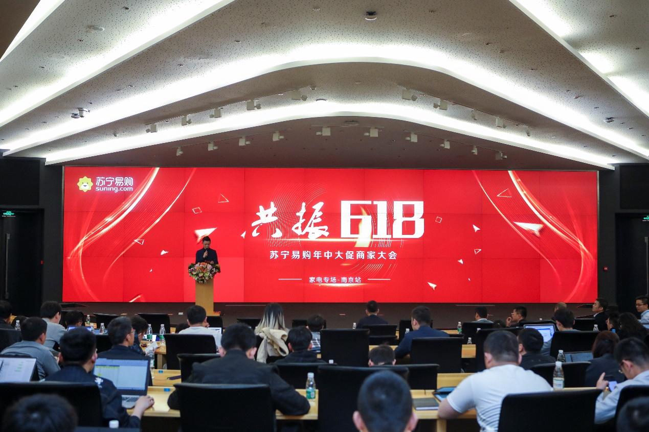 苏宁618商家大会:未来将建成500个拼拼庄园