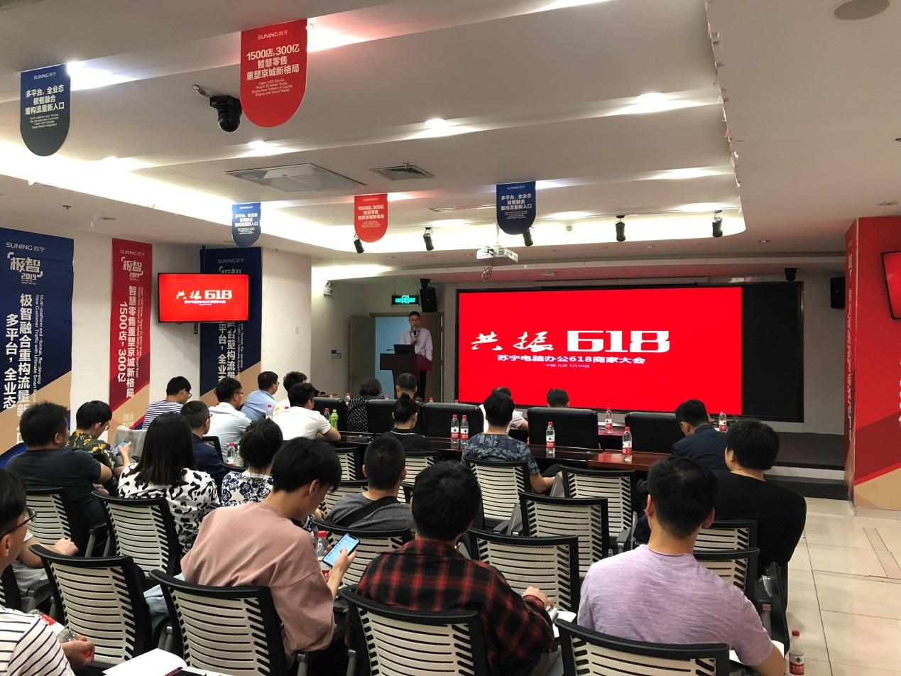 618苏宁电脑商家大会:全国包邮还要标配运费险