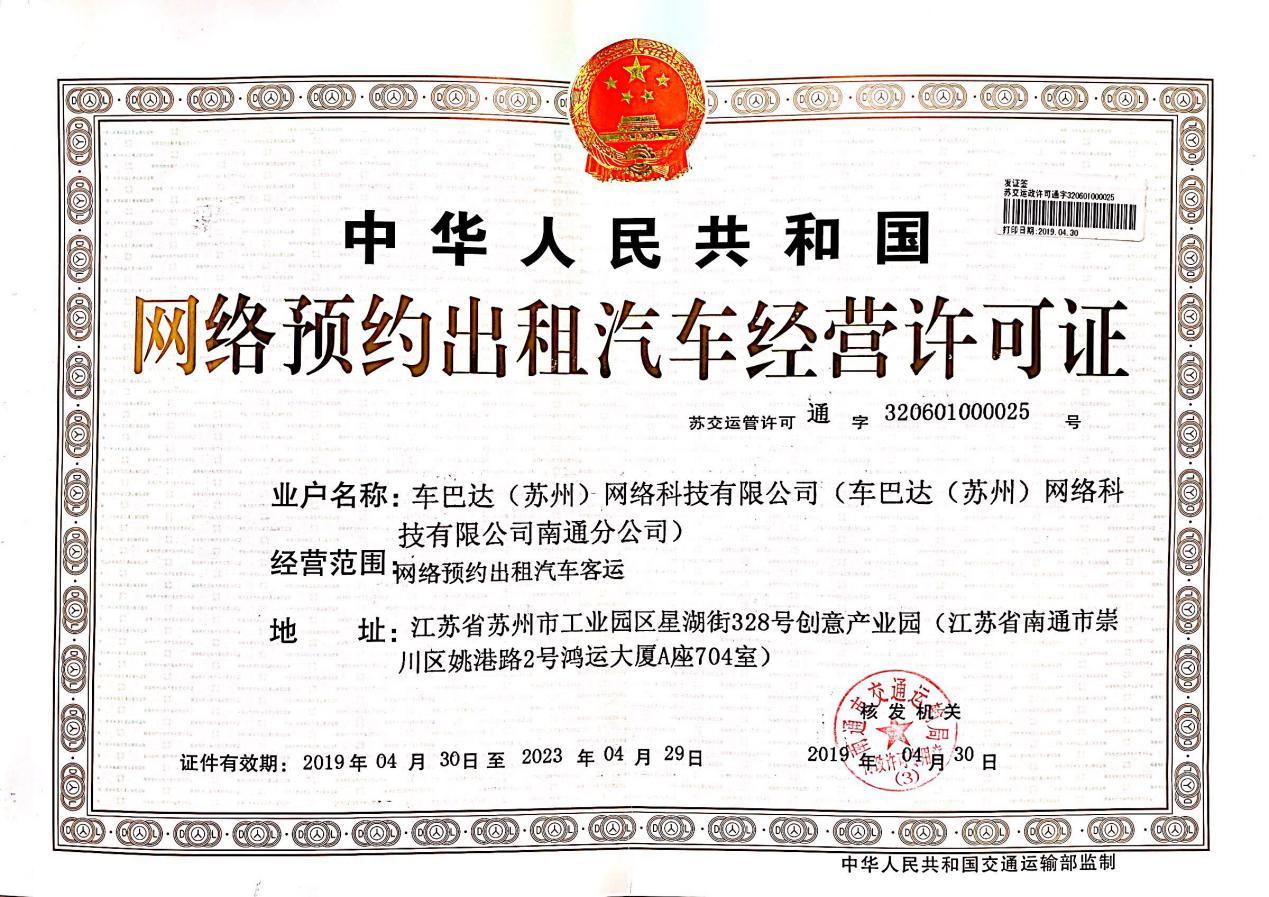 江苏省首家网约车平台巴士管家获南通网约车牌照