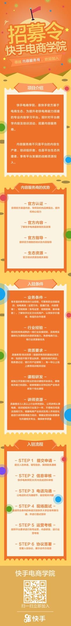 快手电商学院内容服务商招募长图.jpg