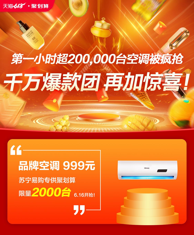 mac:Users:cike:Desktop:空调-聚划算确认版.png