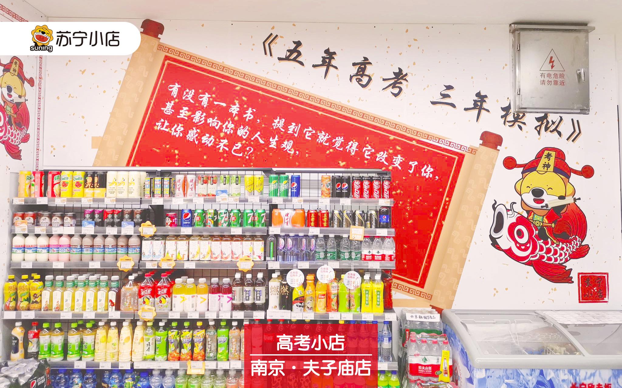 高考主题苏宁小店上线,满屏中国红送祝福