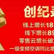 零售云12小时增长破24倍 618苏宁空调再刷纪录
