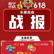 """618苏宁小店战报:南京、重庆、北京""""果粉""""最多"""
