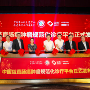 助力健康中国,中国结直肠癌肿瘤规范化诊疗平台重磅发布