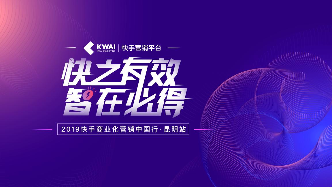 2019快手商业化营销中国行点亮昆明,探寻短视频社交商业升级之路