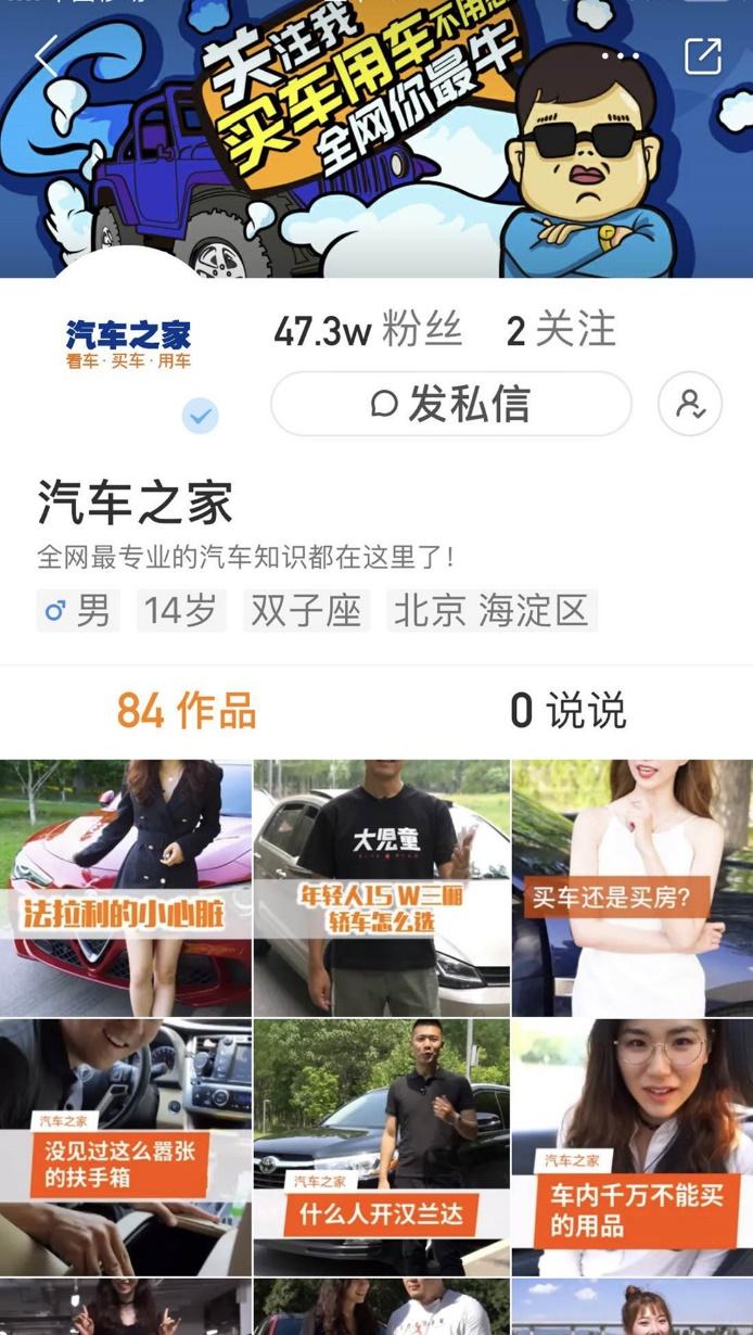D:\1策划稿件\大企业合作\上海大通房车\汽车之家_副本.jpg