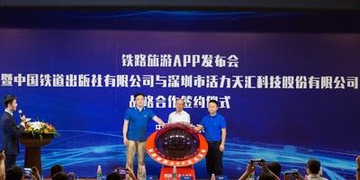 中国铁道出版社有限公司与活力天汇联合发布铁路旅游App 达成战略合作