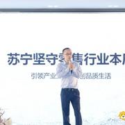 苏宁龚震宇:黄金珠宝即将迎来消费渠道的拓展与裂变