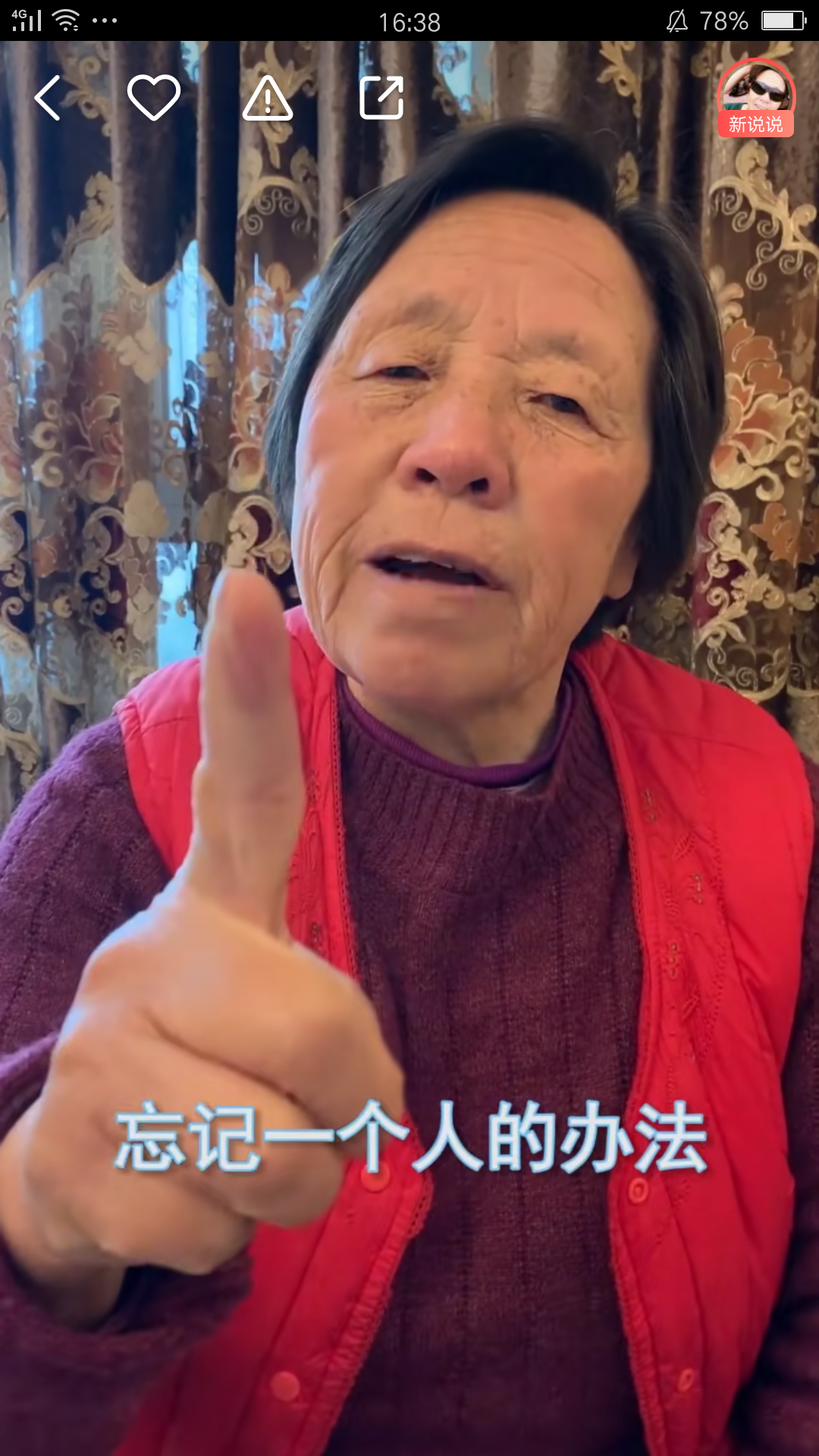 68岁四川农村姑婆成快手情感大师?