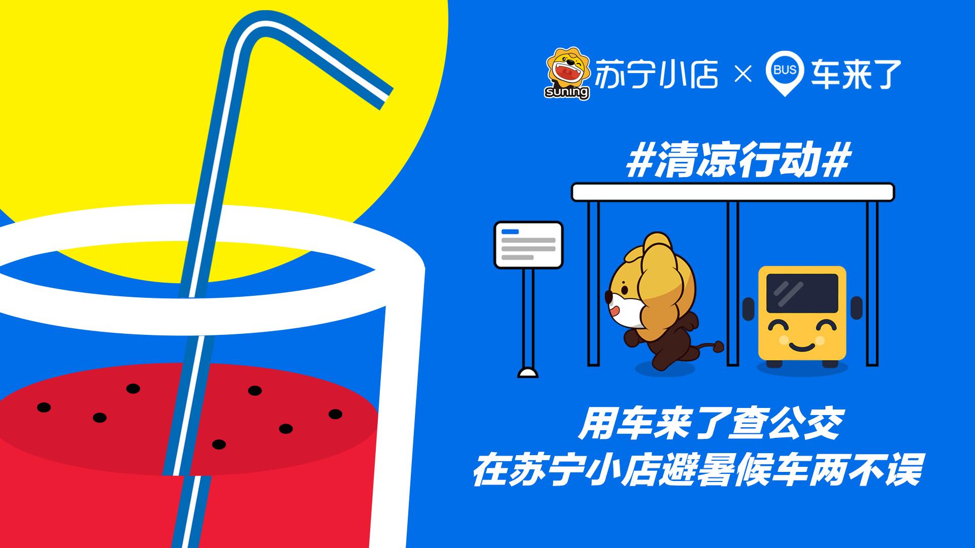高温出行季,苏宁小店携手车来了发起清凉活动