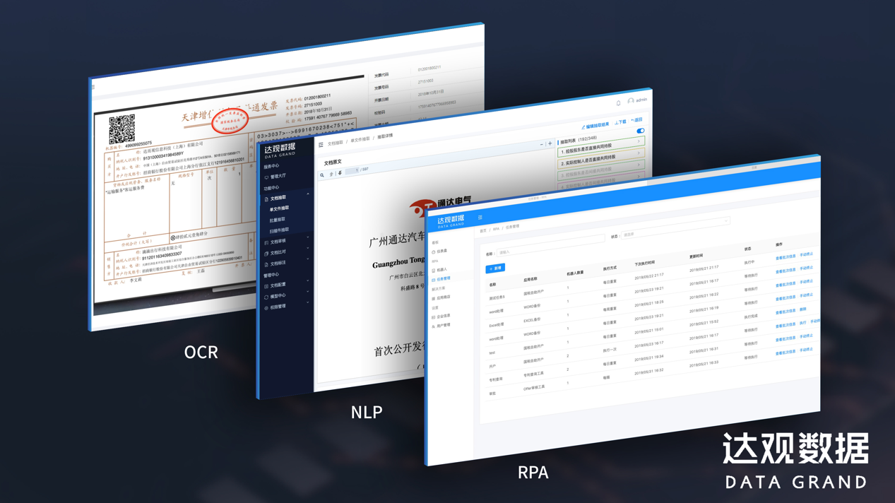 RPA%20产品图-logo.png
