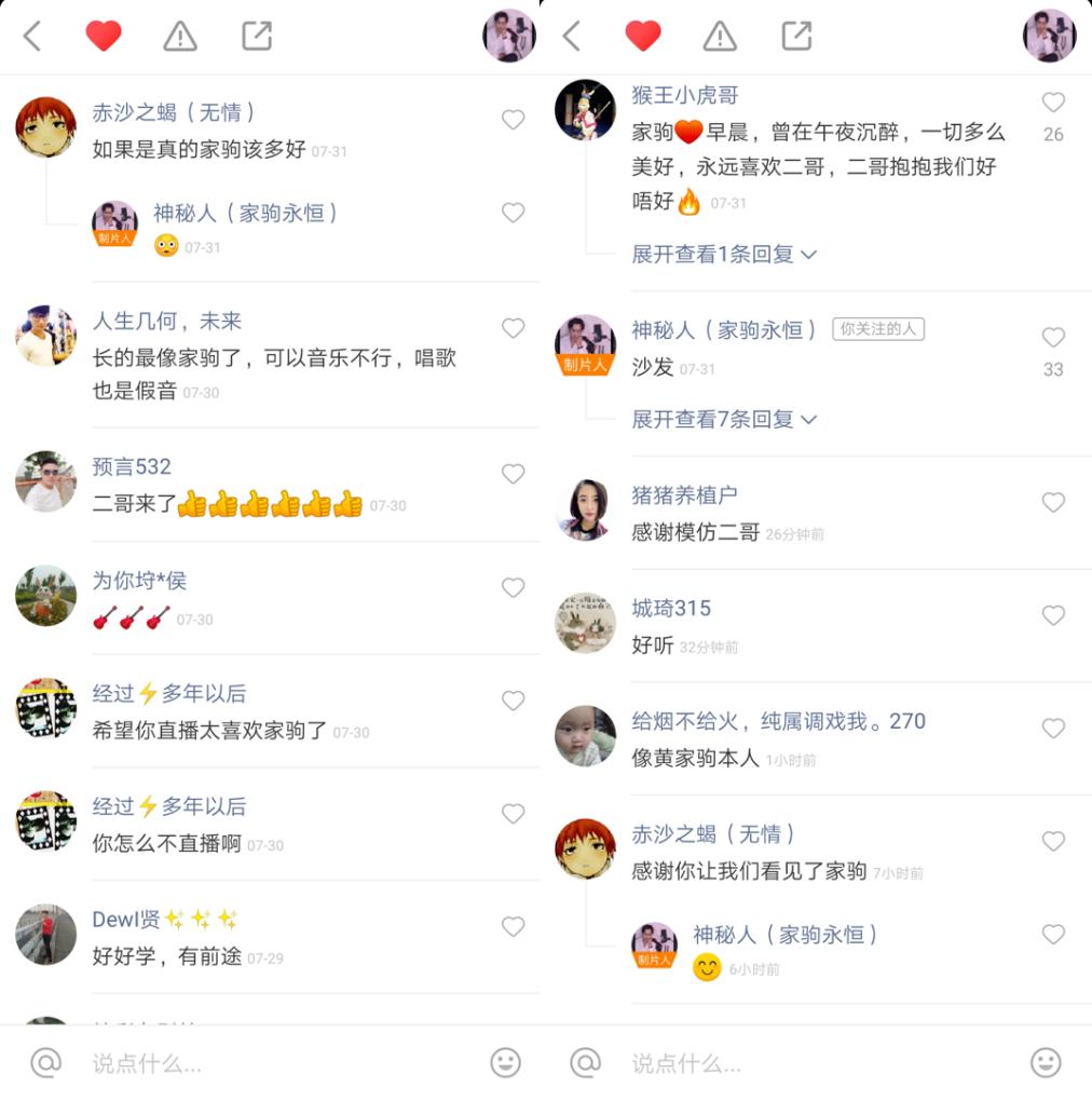"""快手频频改写演艺方式:80后""""驹迷""""形神兼备问候偶像"""