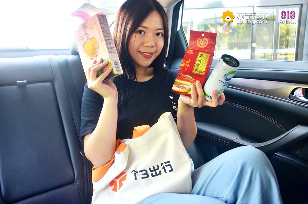 <b>818秀恩爱,七夕节苏宁超市、金龙鱼、T3在一起了</b>