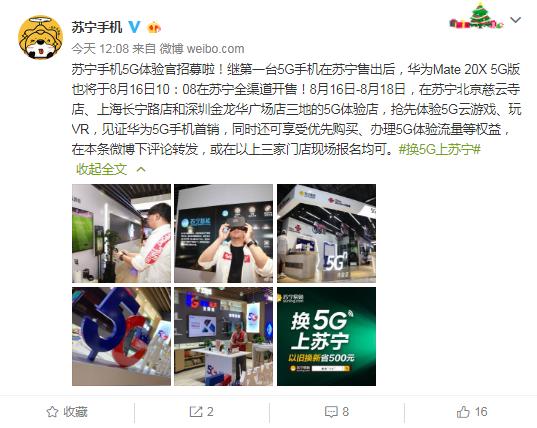 <b>华为5G手机开售在即,苏宁818招募首批5G体验官</b>