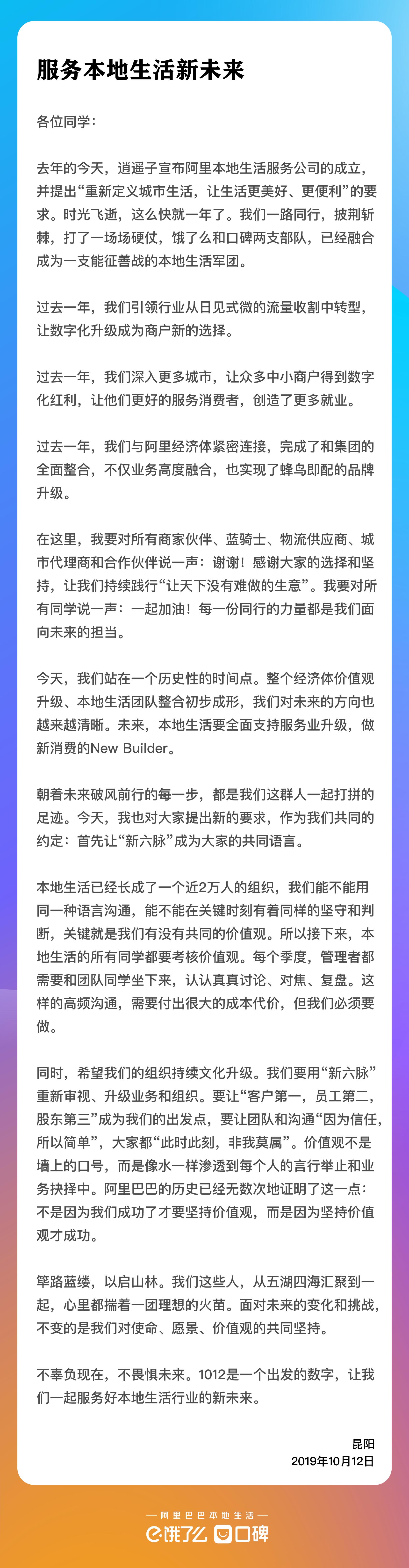 阿里本地生活服务公司总裁王磊致员工信