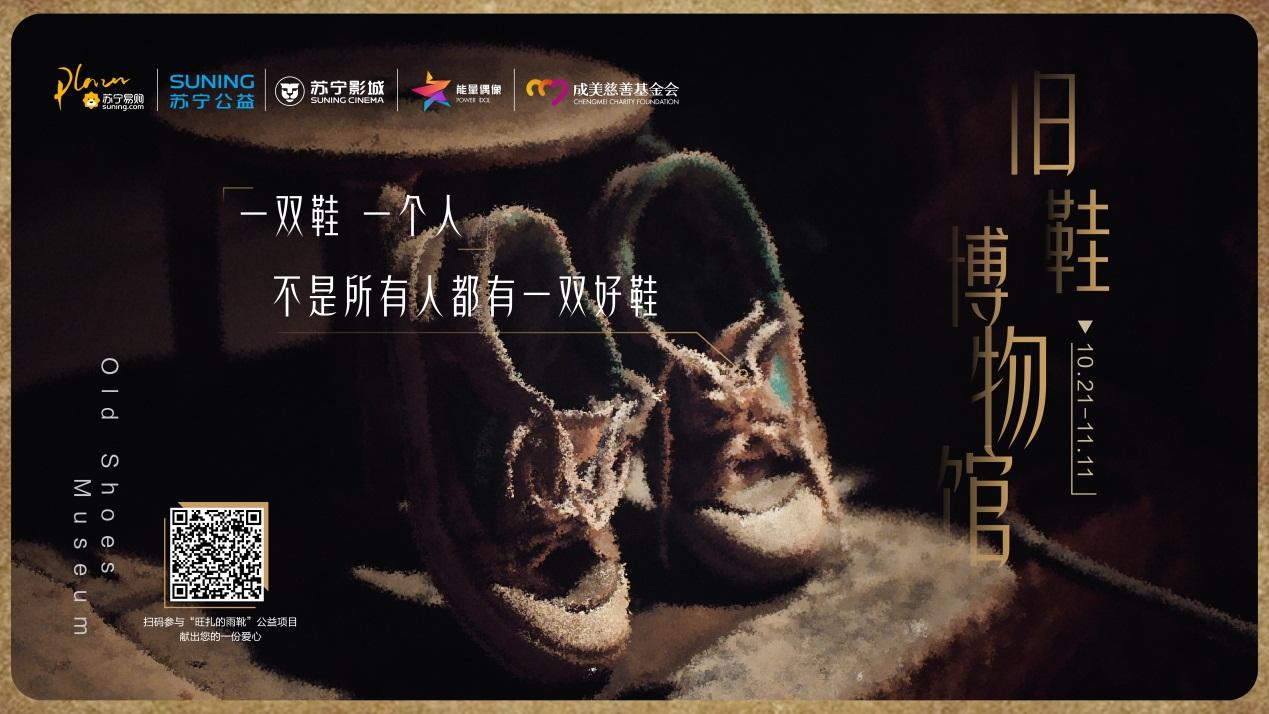 C:\Users\18053253\Documents\SuningImFiles\sn18053253\fileRec\旧鞋博物馆海报-02.jpg